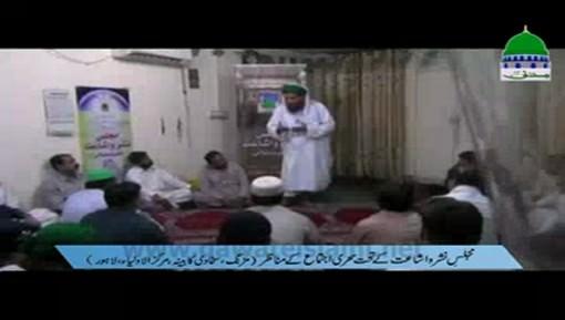 Sahri Ijtima Sakhawi Kabina Markaz ul Auliya Lahore