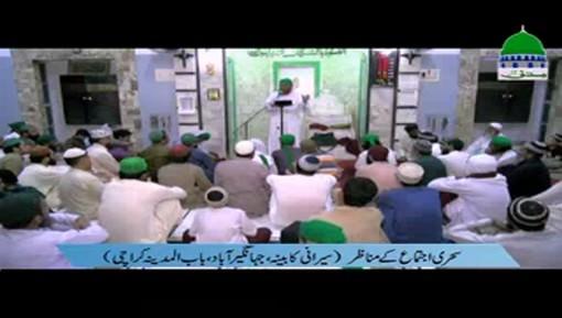 Sahri Ijtima Jahangirabad Bab ul Madina Karachi