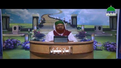 Asan Nekiyan Ep 18 - Dua Kay Fazail Aur Adaab Part 02