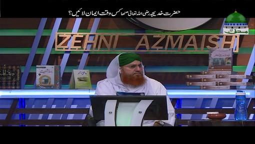 Hazrat Khadija رضی اللہ تعالٰی عنھا Kis Waqt Iman Lain?