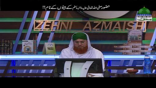 Huzoor ﷺ Kay Baiton Kay Naam