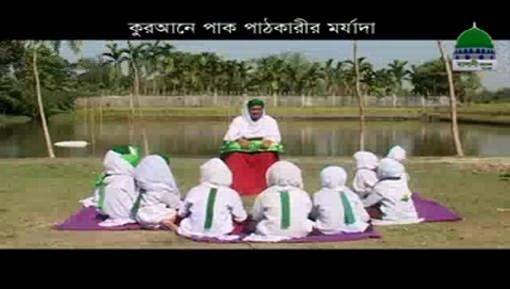 Quran e Pak Parhnay Walay Ki Shan