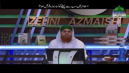 Islam Main Sab Say Pehlay Kon Sa Roza Farz Hua?
