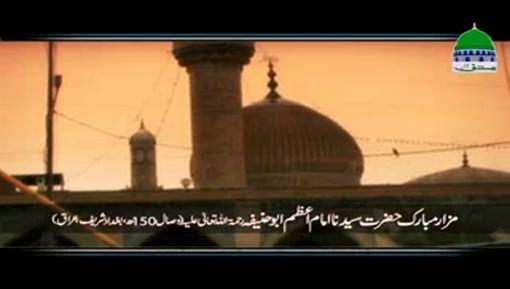 Documetary - Imam Azam Abu Hanifa رضی اللہ تعالٰی عنہ