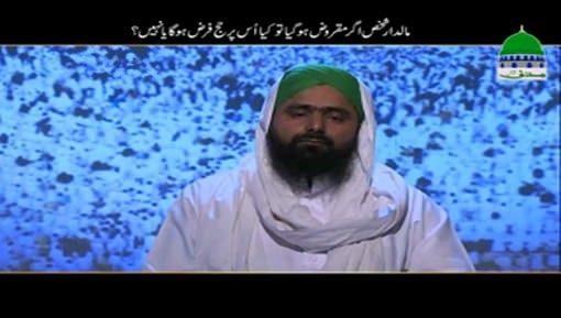 Maaldar Shakhs Agar Maqroz Ho Gia To Kia Us Par Haj Farz Ho Ga Ya Nahi?