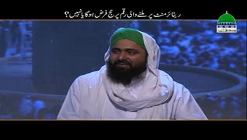 Retirment Say Milnay Wali Raqam Say Hajj Farz Ho Ga Nahi?