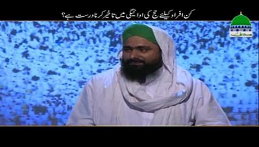 Kin Afrad Kay Liye Hajj Ki Adaigi Main Takheer Karna Durust Hai?