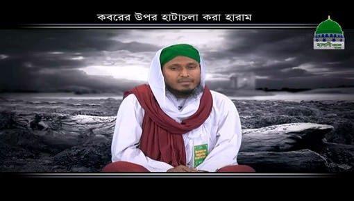 Qabar Par Chalna Phirna Haram Hai