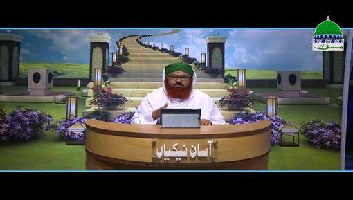 Dua Ki Qabooliyat