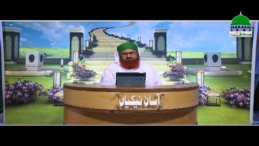 Dua Ki Qabooliyat Kay Maqamat
