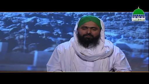 Hajj Farz Honay Ki Sharait