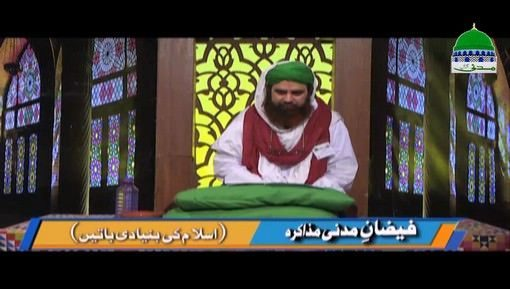 Islam Ki Bunyadi Batain Ep 08 - Asmani Kutub Aur Sahaif Ki Tadad