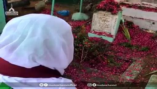 Ameer e Ahlesunnat دامت برکاتہم العالیہ Ki Walida e Muhtarma رحمۃ اللہ علیھا Kay Mazar Par Hazri