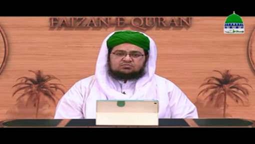 Faizan E Quran Ep 196 - Surah An-Namal Ayat 18 To 37