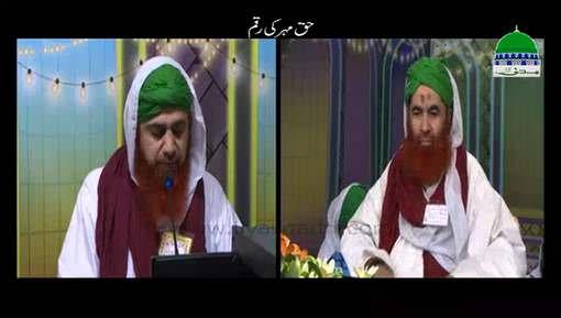 Haq Mahar Ki Raqam