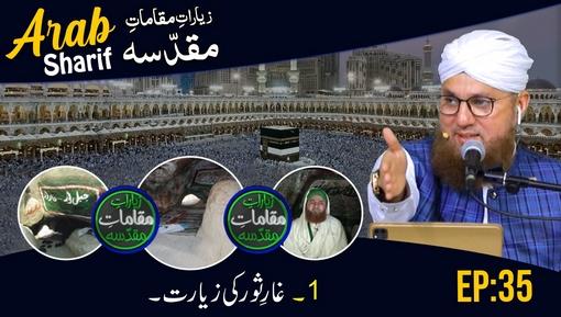 Ziyarat e Muqamat e Muqaddasa Ep 04 - Mazar e Mubarak Hazrat Yosha علیہ السلام