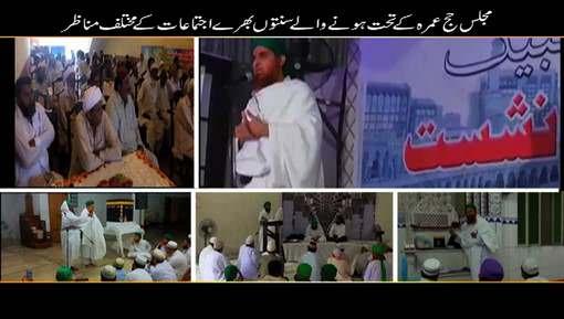 Documentary - Majlis e Hajj o Umrah
