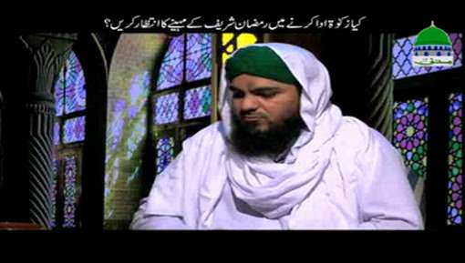 Kia Zakat Ada Karnay Main Ramadan Shareef Ka Intezar Karain?