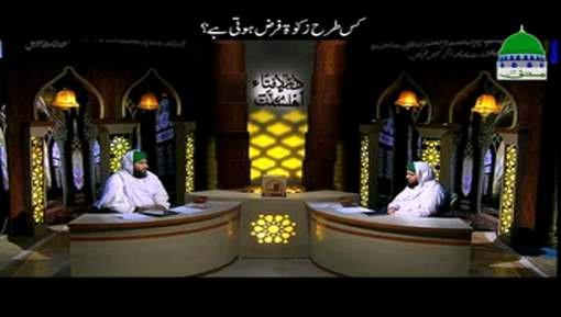 Zakat Kis Tarah Farz Hoti Hai