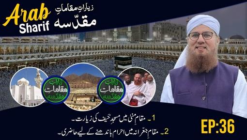 Ziyarat e Muqamat e Muqaddasa Ep 03 - Bargah e Ghausiat رضی اللہ تعالٰی عنہ Main Hazri