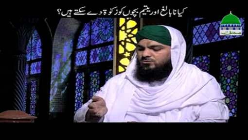 Kia Nabaligh Aur Yateem Bachon Ko Zakat Day Saktay Hain?