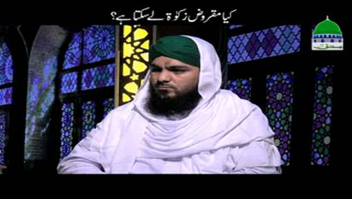 Kia Maqrooz Zakat Lay Sakta Hai?