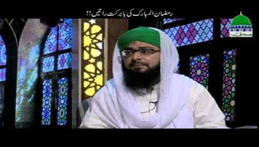 Ramadan ul Mubarak Ki Babarakat Ratain
