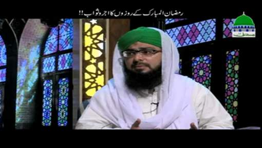 Ramadan ul Mubarak Kay Rozon Ka Ajar o Sawab
