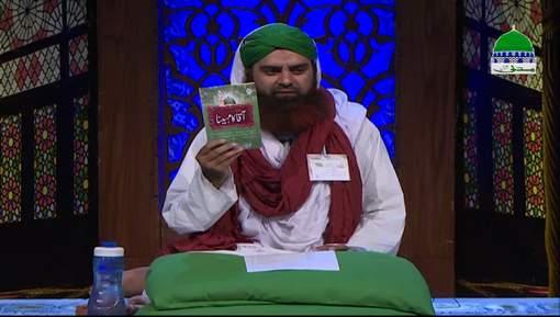 Islam Ki Bunyadi Batain Ep 07 - Shab e Barat