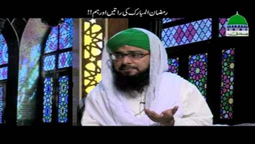 Ramadan ul Mubarak Ki Ratain Aur Ham