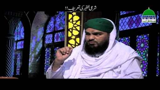 Sharai Faqeer Ki Tareef