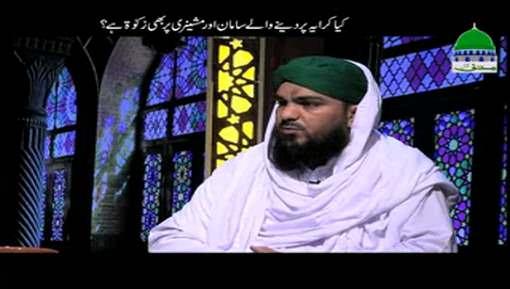 Kia Karay Par Denay Walay Saman Aur Machinery Par Bhi Zakat Hai?
