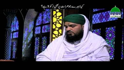 Kia Heeray Jawaherat Par Bhi Zakat Hai?