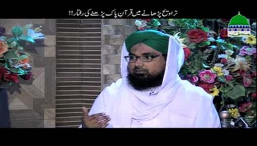 Taraweeh Parhanay Main Quran e Pak Parhnay Ki Raftar
