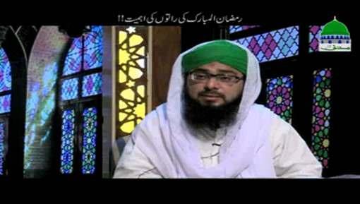 Ramadan ul Mubarak Ki Raton Ki Ahmiyat