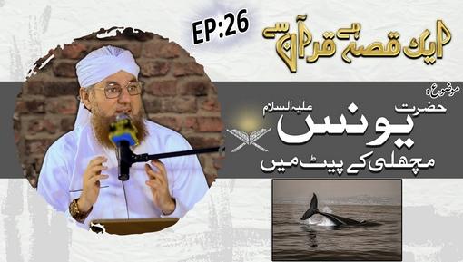 ایک قصہ ہے قرآن سے قسط 26 - حضرت یونس علیہ السلام مچھلی کے پیٹ