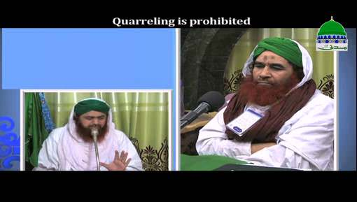 Quarreling Is Prohibited