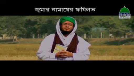 Jummay Ki Namaz Ki Fazeelat