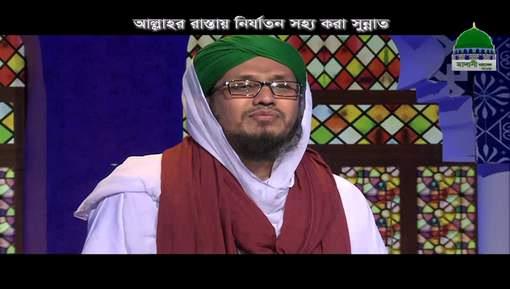 ALLAH Kay Rastay Main Takleef Bardasht Karna Sunnat Hai