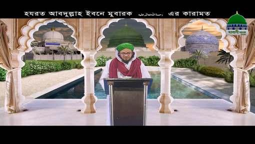 Hazrat e Abdullah Bin Mubarak رضی اللہ تعالٰی عنہ Ki Karamat