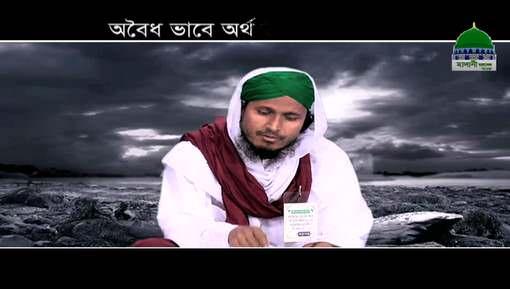 Najaiz Kamai Haram Hai
