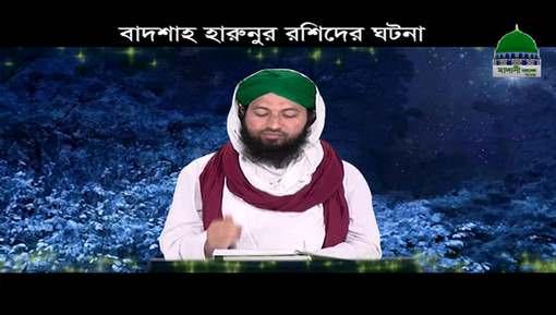 Badsha Haroon Rasheed Ki Kahani