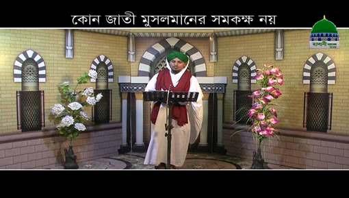 Koi Bhi Qaum Musalmanon Kay Barabar Nahi
