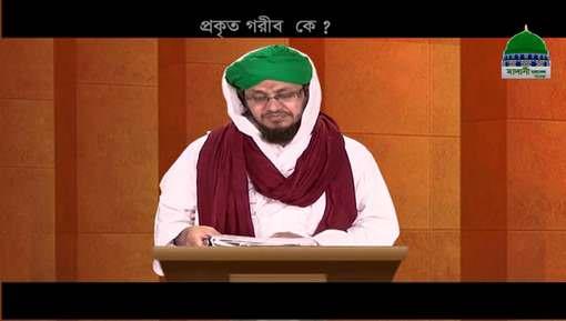 Haqiqat Main Ghareeb Kon