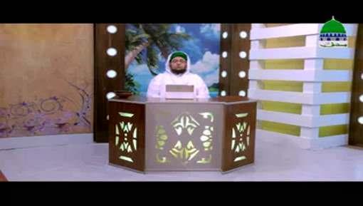 Hadees Ki Roshni Main Ep 01 - Niyat Ki Ahmiyat
