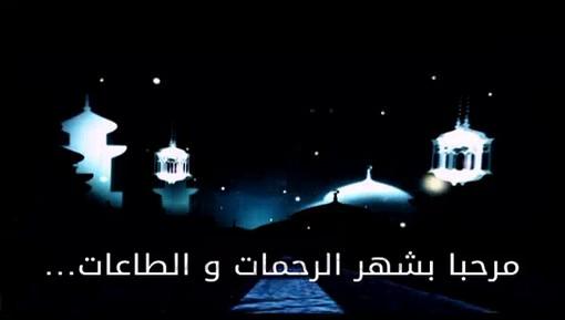 استقبال شهر رمضان المبارك