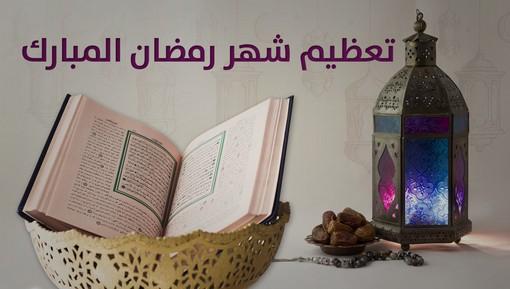 تعظيم حرمة شهر رمضان
