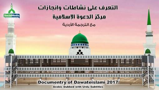 تعريف مركز الدعوة الإسلامية