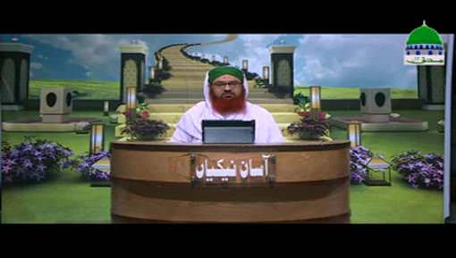 Asan Nekiyan Ep 20 - Dua Kay Fazail Aur Adaab Part 04