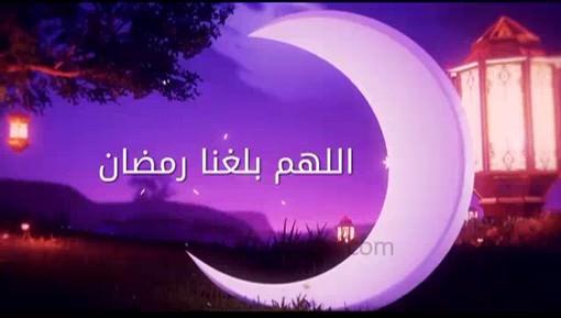 كيف نستعد لقدوم شهر رمضان؟